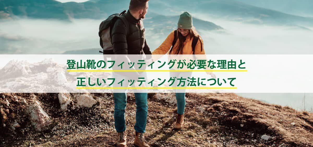 登山靴のフィッティングが必要な理由と正しいフィッティング方法について【見た目で選ぶのは危険!】