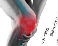 膝の痛みを放置すると危険?原因を知って正しく処置・対処しよう